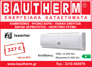 bautherm.gr