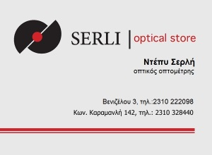 serli optical