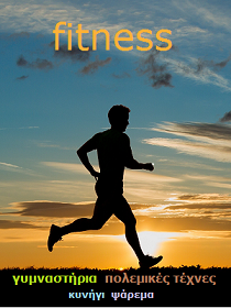 Fitness & Hobbies